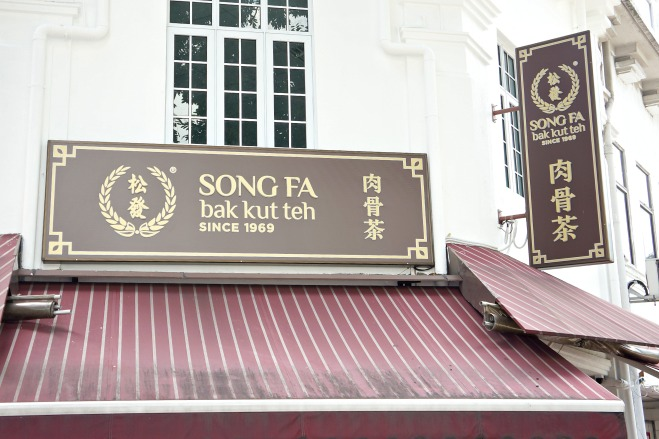 Song Fa Bak Kut Teh Singapore