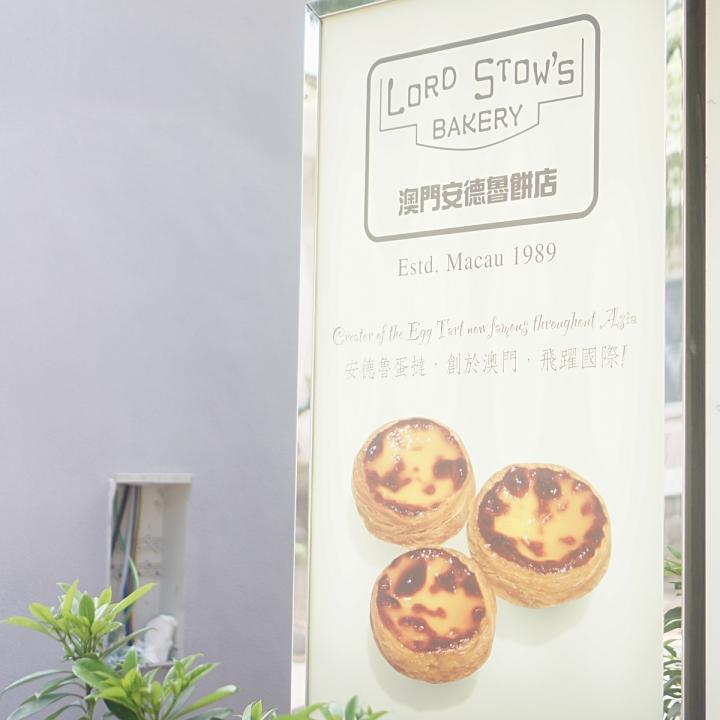 Lord Stow's Bakery Macau